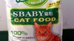 思宝贝猫粮