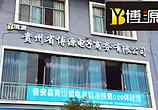 普安县村网通实体运营中心成立了