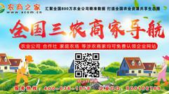 农业公司、农民合作社、家庭农场、养殖场、农业科研机构