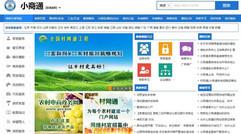 中小企业网站一站式解决方案