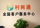 村网通全国客户服务中心成立
