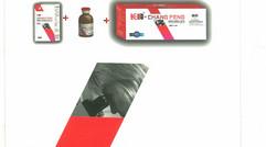 昭通合力兽药(养殖场保健产品)