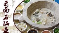 生态石锅鱼