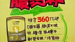 仁和益生菌营养粉,慧肠乳酸菌奶粉