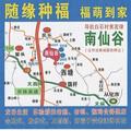 南仙谷生活