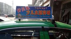商家广告展2