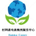 梅州市村网通农村电商服务中心