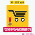 淅川县厚坡镇电商销售网