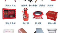 消防工具系列