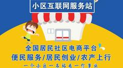 小区港宣传页