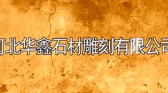 企业宣传片---华鑫雕刻