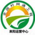 全国村网通工程耒阳运营中心 官方店铺