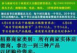 """第二届6.6日世界爱眼日--十林镇举办""""6.6团购展销节"""""""