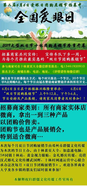 十林镇大型双节日团购节宣传海报制作.jpg