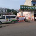 黄河滩农副特产商务中心