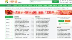 村网通耒阳农村门户网站