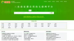 村网通耒阳农网通 三农商家建站与查询系统