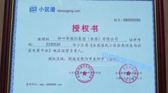 全国居民小区分类信息与社区电商平台耒阳区授权证书