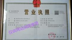 鐘葉軍國際集團旗下湖南易村客公司营业执照