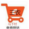 马下村网店