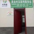 许昌市建安区根民村网通运营服务中心