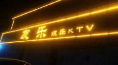 濮阳KTV沙发翻新换皮,网缴定金上门服务
